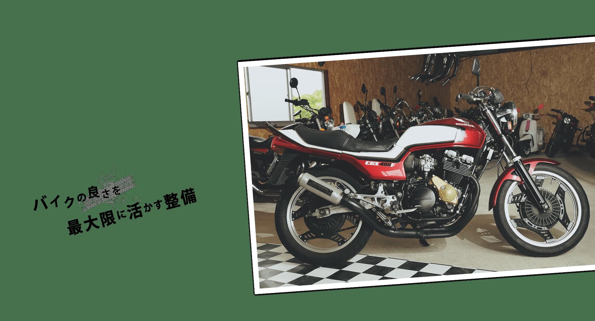 バイクの良さを最大限に活かす設備