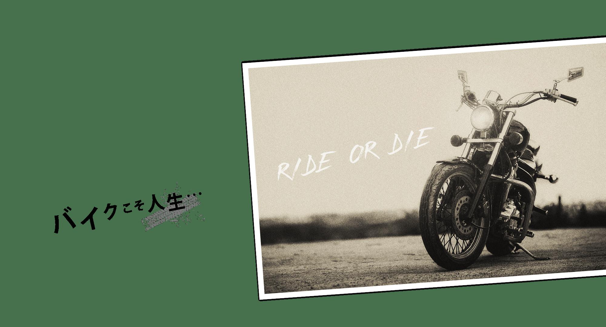 バイクこそ人生